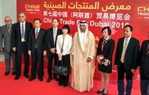 China Homelife 2016 held at World Trade Centre