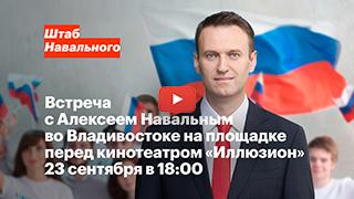Встреча с Алексеем Навальным